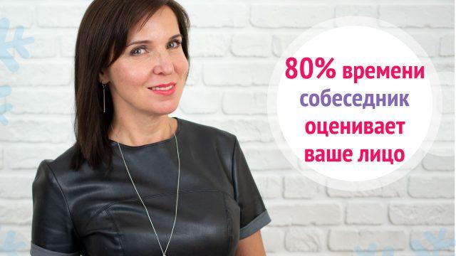 Ольга Фем - Как правильно ухаживать за кожей в холодное время года