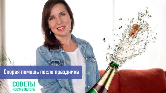 Как справиться с последствиями приема спиртных напитков, чтобы и на вечеринке расслабиться и на следующий день выглядеть хорошо?