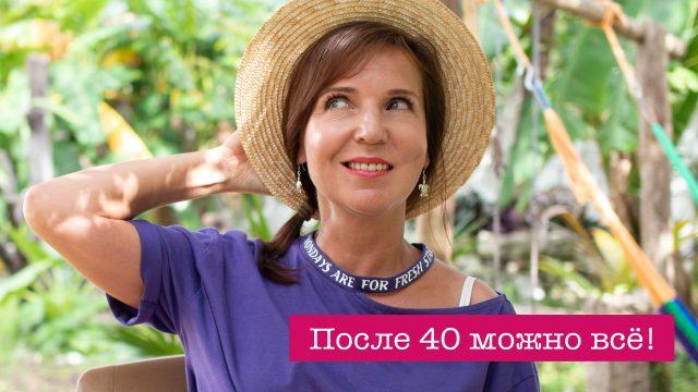 Антивозрастной уход после 40 обязательно должен учитывать ваш тип старения лица. Но помимо этого есть и общие рекомендации, которым должны следовать женщины с любым типом старения.